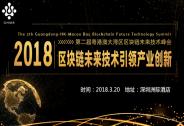 探索区块链新技术,第二届粤港澳大湾区区块链未来技术峰会即将举行