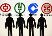 重磅!四大行雄安分行获准开业,将运用区块链技术 | 财链社日报