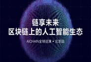 推动区块链+AI变革 AICHAIN全球巡演在京启动!