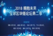 2018拥抱未来,全球区块链第二季,全球启动,诚邀参与!