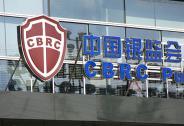 机构改革:银监会、保监会合并 组建中国银行保险监督管理委员会