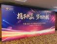 2018未来国际化人才教育战略合作峰会