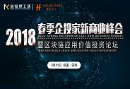 2018春季企投家新商业峰会暨区块链应用价值投资论坛