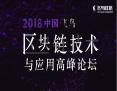 飞鸟社区北京首场2018中国区块链技术与应用高峰论坛将于3.29开幕