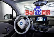 北京发放自动驾驶首批牌照 百度获准车辆上路测试