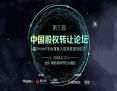 ShareX携手潜力股平台共同举办第三届中国股权转让论坛
