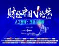 聚焦人工智能 第五届财经中国V论坛将于28日在京举办