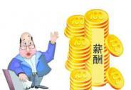 企业人事金融服务平台薪资通获得A轮5000万元融资