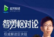 """""""古典""""互联网学者刘兴亮:比特币还将有大震荡"""