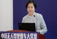 首届中国无人驾驶赛车大奖赛新闻发布会在京举行