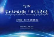 刚刚!相城在北京签下74个项目,876亿大单!