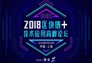 """上海2018""""区块链+""""技术应用高峰论坛即将在上海盛大举行"""