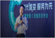 投资家网快讯 | 神策数据完成4400万美元C轮融资,华平领投