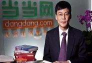 """确认!当当网75亿元""""卖身""""天海投资,李国庆时代正式落幕"""