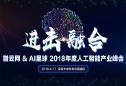 猎云网&AI星球2018年度人工智能产业峰会:进击•融合