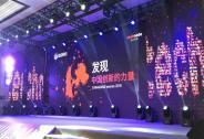 创新力量集结上海,这些名字闪耀 ChinaBang Awards 2018