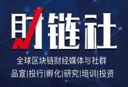 财链社4月23日晚报