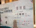 iFXShow在线外汇及金融创新展---武汉站圆满举办