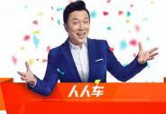 投资家网快讯|人人车完成3亿美元新一轮投资 高盛领投