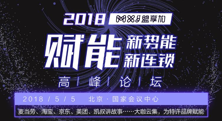 """赋能--""""新势能、新连锁""""2018盟享加高峰论坛"""
