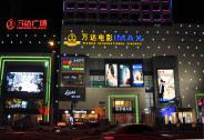 王健林父子分红过亿、高管年薪千万 万达电影真豪!
