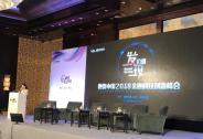 融资中国2018(第五届)金融科技创新峰会闭幕