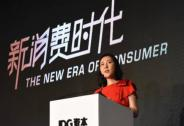 闫怡勝:消费升级下,场景裂变的新商业价值