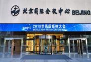 新媒体·新经济·新未来 盘石成功举办2018第五届世界新媒体大会