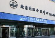 投资家网荣获世界新媒体大会2018年度品牌影响力奖
