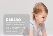 投资家网快讯|母婴品牌KARADO kids获得春晓资本1000万元天使投资
