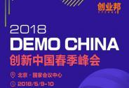 2018 Demo China创新中国春季峰会在北京隆重举行
