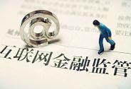 报告称一季度网贷行业新增问题平台224家