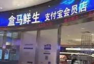 盒马鲜生:新零售攻占烂熟处女地