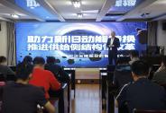 云媒股份受邀开展专题汇报民生类新旧动能转换方案获赞