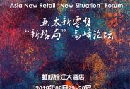 大咖云集探讨新零售未来进化之路暨陆享会ANRF2018亚太新零售论坛