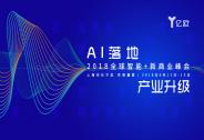 """2018全球智能+新商业峰会,数十位大佬揭秘:AI的""""危""""与""""机"""""""