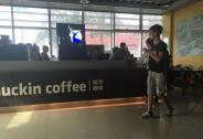 瑞幸咖啡指责星巴克涉嫌垄断 星巴克:欢迎有序竞争