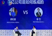 李竹对话龚虹嘉:千亿公司是怎么炼成的?