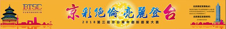 2018第三届京台青年创新创业大赛