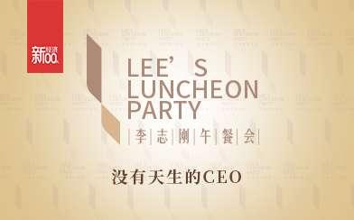 新经济100人——李志刚午餐会