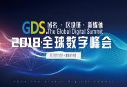 GDS2018全球数字峰会,一场跨界精英的巅峰盛会!