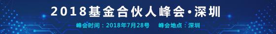 投资家网 2018 基金合伙人峰会 深圳