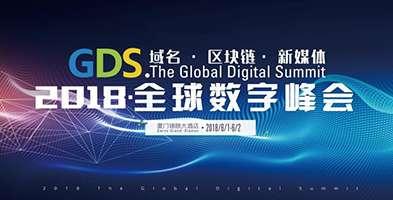 GDS2018全球数字峰会