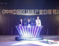工信部信息中心发布《2018中国区块链产业白皮书》