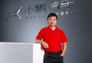 访小鹏汽车董事长何小鹏:造车很痛苦,融资的重要性还排不进前三