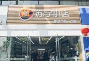 """四谈苏宁小店,如何向""""共享厨房""""越走越近"""