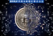 报告|详解区块链真实现状:泡沫在膨胀中破灭-投资家研究院出品