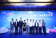 2017-2018IIEC国际创新创业大赛·青岛城阳 复赛发布会在京举办
