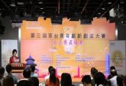 京台青创大赛:优胜者可享北京市落户加分政策