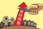 减税降费政策密集落地:减负实体经济 鼓励创新